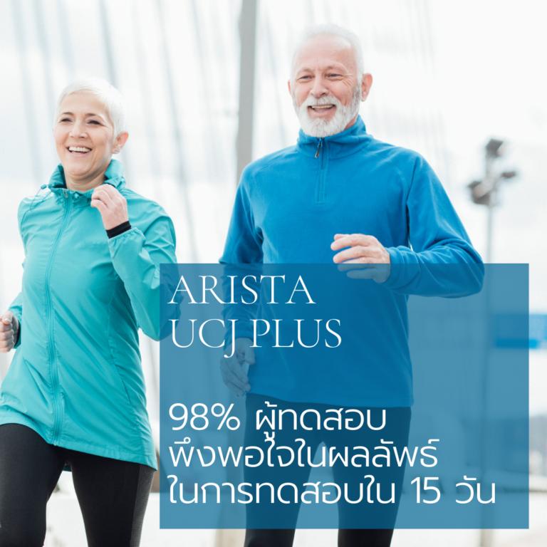 ผลทดสอบ Arista UCJ Plus Rev 1