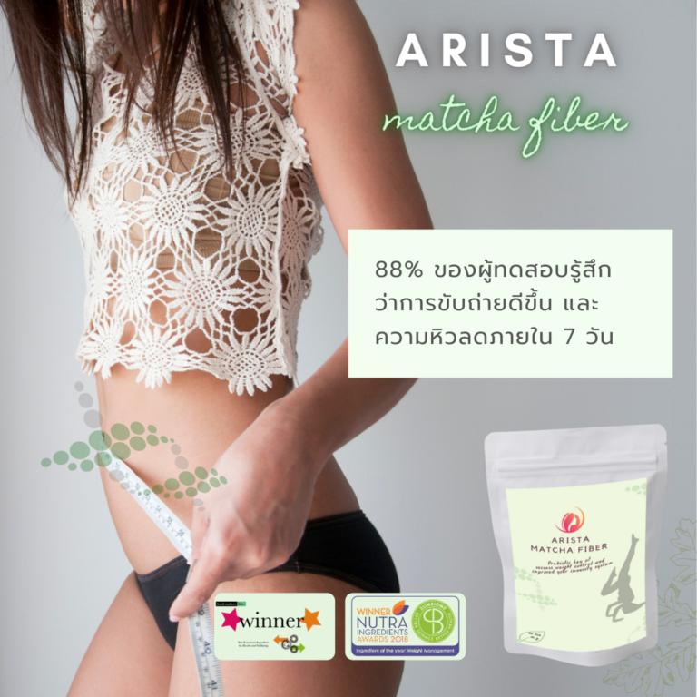 Arista Matcha fiber Sale page 1080 x 1080 (1)