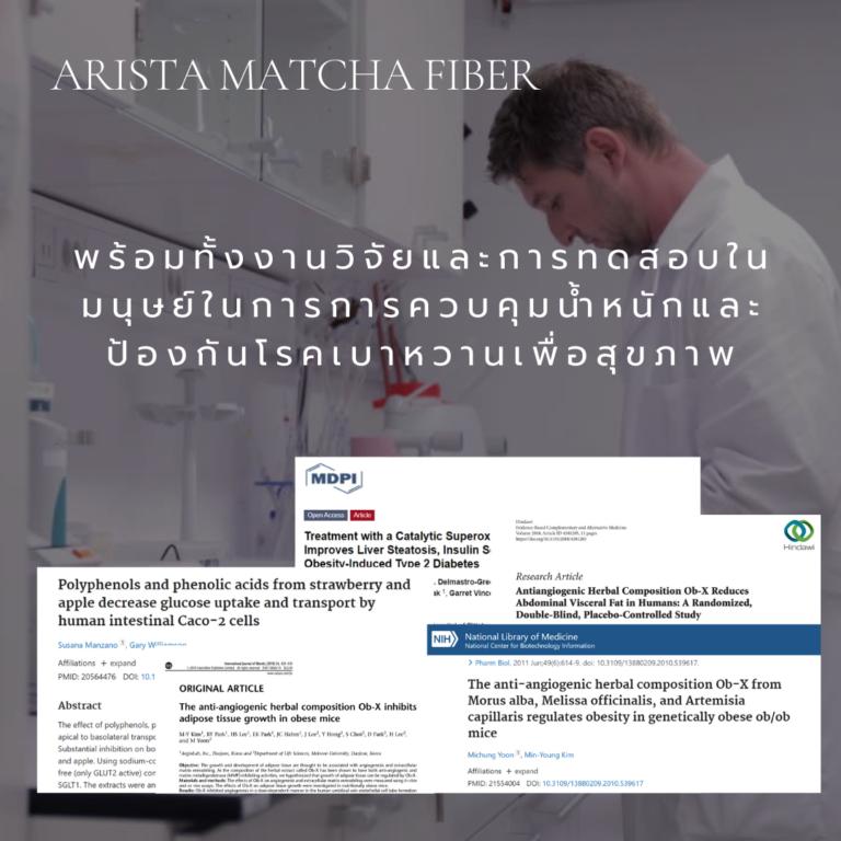 Arista Matcha fiber Sale page 1080 x 1080 (4)