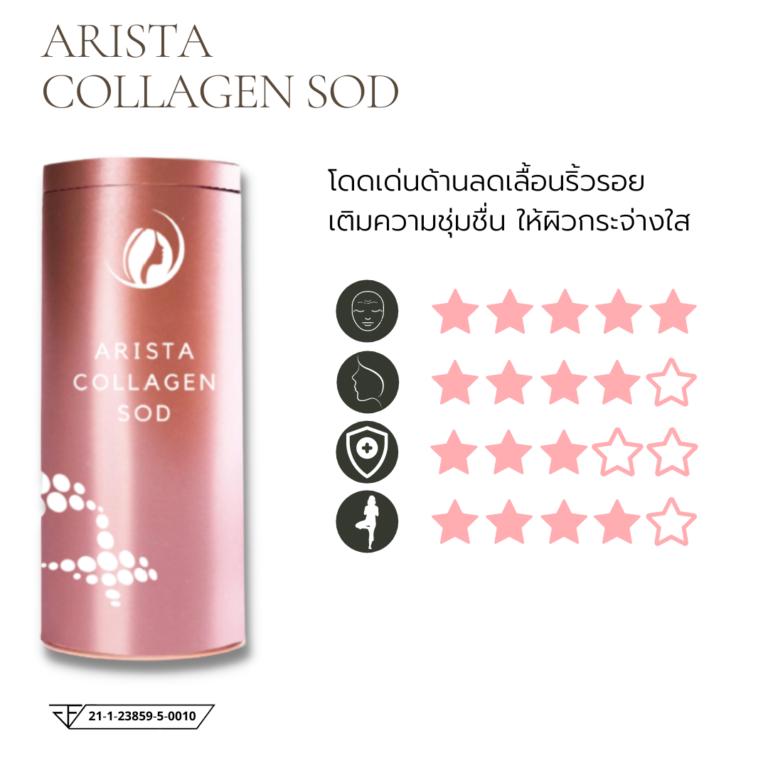 Arista-collagen-Sale-page-1 rev1